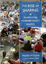 The Rise of Sharing: Fourth-Stage Consumer Society in Japan (LTCB Library Trust / International House of Japan)